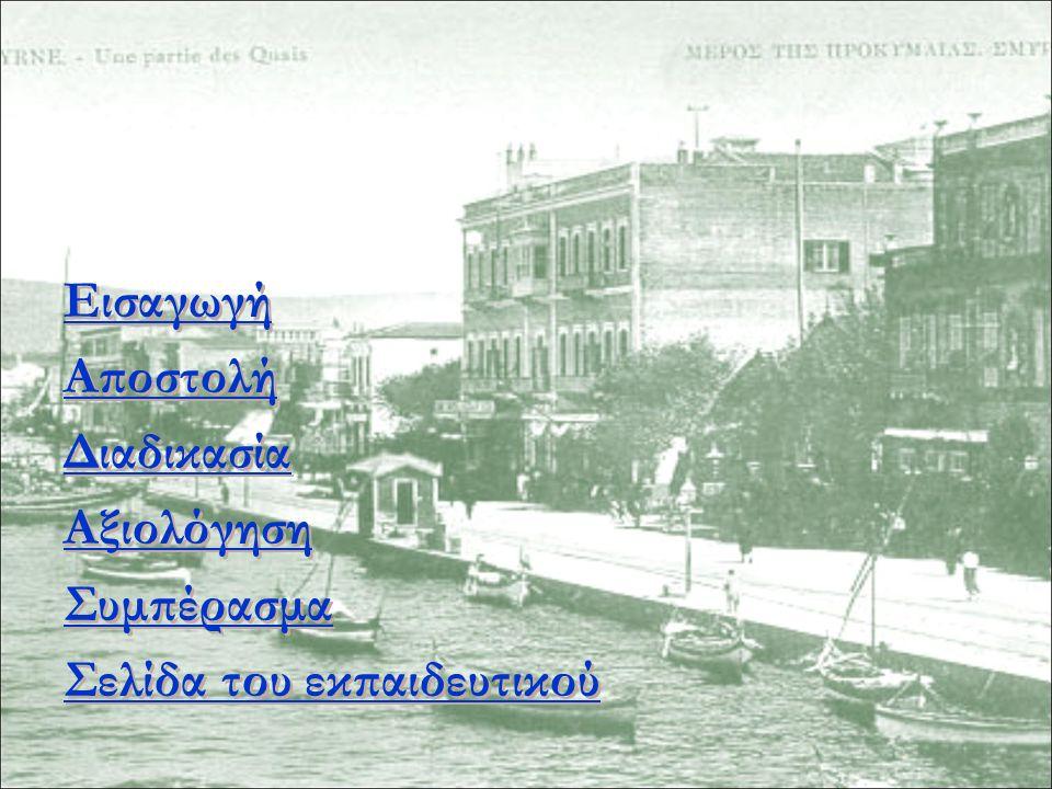  ΛΕΠΤΟΜΕΡΗΣ ΠΑΡΟΥΣΙΑΣΗ ΔΙΚΤΥΟΓΡΑΦΙΑ http://ebooks.edu.gr/2013/ http://www.ime.gr/chronos/13/gr/foreign_policy /facts/ http://www.ime.gr/chronos/13/gr/foreign_policy /facts/ http://eliaserver.elia.org.gr/elia/site/content.php http://www.hprt- archives.gr/V3/public/main/page- assetview.aspx?tid=7839&autostart=0 http://www.hprt- archives.gr/V3/public/main/page- assetview.aspx?tid=7839&autostart=0  ΛΕΠΤΟΜΕΡΗΣ ΠΑΡΟΥΣΙΑΣΗ ΔΙΚΤΥΟΓΡΑΦΙΑ http://ebooks.edu.gr/2013/ http://www.ime.gr/chronos/13/gr/foreign_policy /facts/ http://www.ime.gr/chronos/13/gr/foreign_policy /facts/ http://eliaserver.elia.org.gr/elia/site/content.php http://www.hprt- archives.gr/V3/public/main/page- assetview.aspx?tid=7839&autostart=0 http://www.hprt- archives.gr/V3/public/main/page- assetview.aspx?tid=7839&autostart=0 Σελίδα εκπαιδευτικού