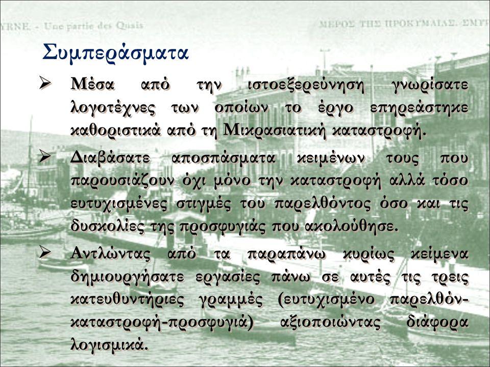  Μέσα από την ιστοεξερεύνηση γνωρίσατε λογοτέχνες των οποίων το έργο επηρεάστηκε καθοριστικά από τη Μικρασιατική καταστροφή.