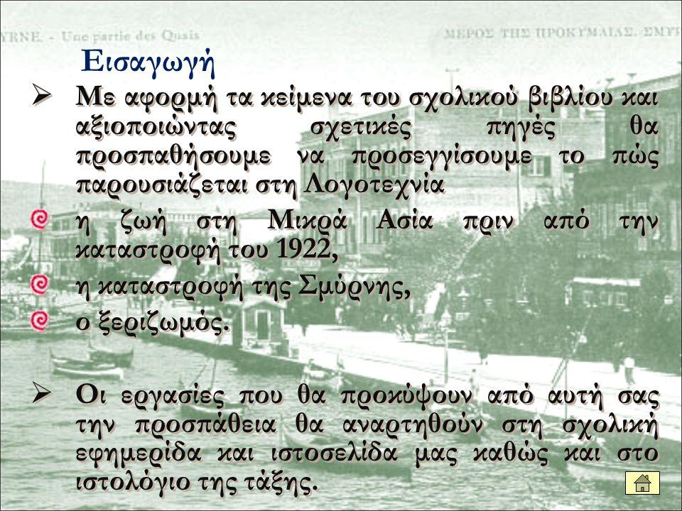  ΛΕΠΤΟΜΕΡΗΣ ΠΑΡΟΥΣΙΑΣΗ ΔΙΚΤΥΟΓΡΑΦΙΑ http://asiaminor.ehw.gr/Forms/fLemmaBody.asp x?lemmaid=5352 http://asiaminor.ehw.gr/Forms/fLemmaBody.asp x?lemmaid=5352 http://diastixo.gr/arthra/357-i-mikrasiatiki- katastrofi-sti-logotexnia http://diastixo.gr/arthra/357-i-mikrasiatiki- katastrofi-sti-logotexnia http://gym-evsch-n-smyrn.att.sch.gr/o-toppos- mas/topos-mikrasia-logotexnikoi-peripatoi.htm http://gym-evsch-n-smyrn.att.sch.gr/o-toppos- mas/topos-mikrasia-logotexnikoi-peripatoi.htm http://users.sch.gr/mikrasia/keimen13.htm http://fk- anthology.blogspot.gr/2011_10_01_archive.html http://fk- anthology.blogspot.gr/2011_10_01_archive.html  ΛΕΠΤΟΜΕΡΗΣ ΠΑΡΟΥΣΙΑΣΗ ΔΙΚΤΥΟΓΡΑΦΙΑ http://asiaminor.ehw.gr/Forms/fLemmaBody.asp x?lemmaid=5352 http://asiaminor.ehw.gr/Forms/fLemmaBody.asp x?lemmaid=5352 http://diastixo.gr/arthra/357-i-mikrasiatiki- katastrofi-sti-logotexnia http://diastixo.gr/arthra/357-i-mikrasiatiki- katastrofi-sti-logotexnia http://gym-evsch-n-smyrn.att.sch.gr/o-toppos- mas/topos-mikrasia-logotexnikoi-peripatoi.htm http://gym-evsch-n-smyrn.att.sch.gr/o-toppos- mas/topos-mikrasia-logotexnikoi-peripatoi.htm http://users.sch.gr/mikrasia/keimen13.htm http://fk- anthology.blogspot.gr/2011_10_01_archive.html http://fk- anthology.blogspot.gr/2011_10_01_archive.html Σελίδα εκπαιδευτικού