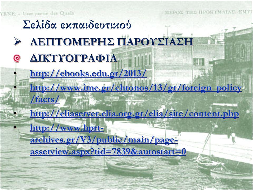  ΛΕΠΤΟΜΕΡΗΣ ΠΑΡΟΥΣΙΑΣΗ ΔΙΚΤΥΟΓΡΑΦΙΑ http://ebooks.edu.gr/2013/ http://www.ime.gr/chronos/13/gr/foreign_policy /facts/ http://www.ime.gr/chronos/13/gr