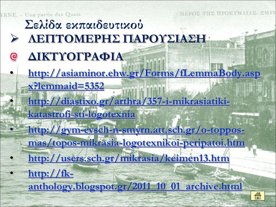  ΛΕΠΤΟΜΕΡΗΣ ΠΑΡΟΥΣΙΑΣΗ ΔΙΚΤΥΟΓΡΑΦΙΑ http://asiaminor.ehw.gr/Forms/fLemmaBody.asp x?lemmaid=5352 http://asiaminor.ehw.gr/Forms/fLemmaBody.asp x?lemmai