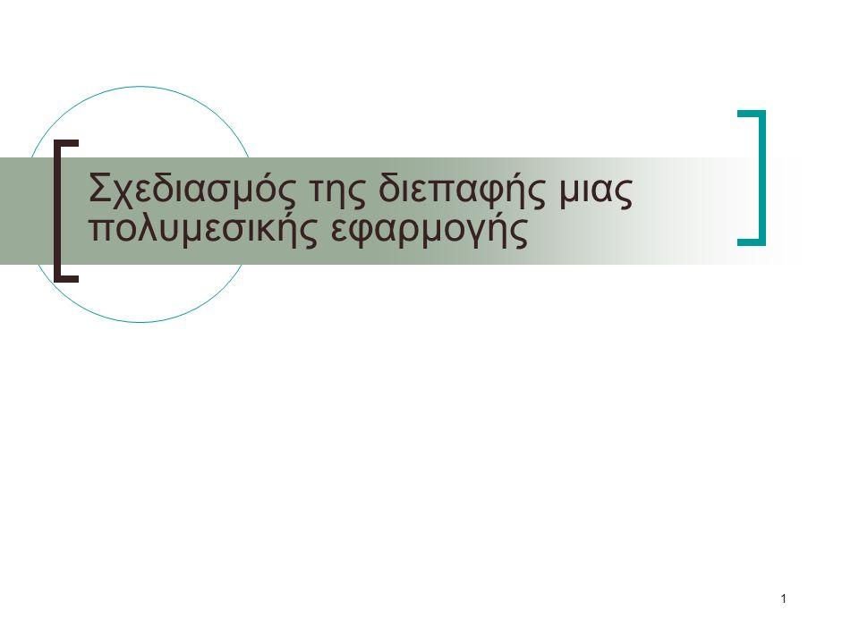 Μενού Οι χρήστες επιλέγουν από ένα κατάλογο δυνατοτήτων που παρουσιάζονται σε αυτούς από το σύστημα Η επιλογή μπορεί να γίνει με το ποντίκι ή με τα βέλη ή με την εκτύπωση κάποιου ονόματος Συνήθως χρησιμοποιούνται εύκολα για χρήση τερματικά όπως touchscreens 22/16