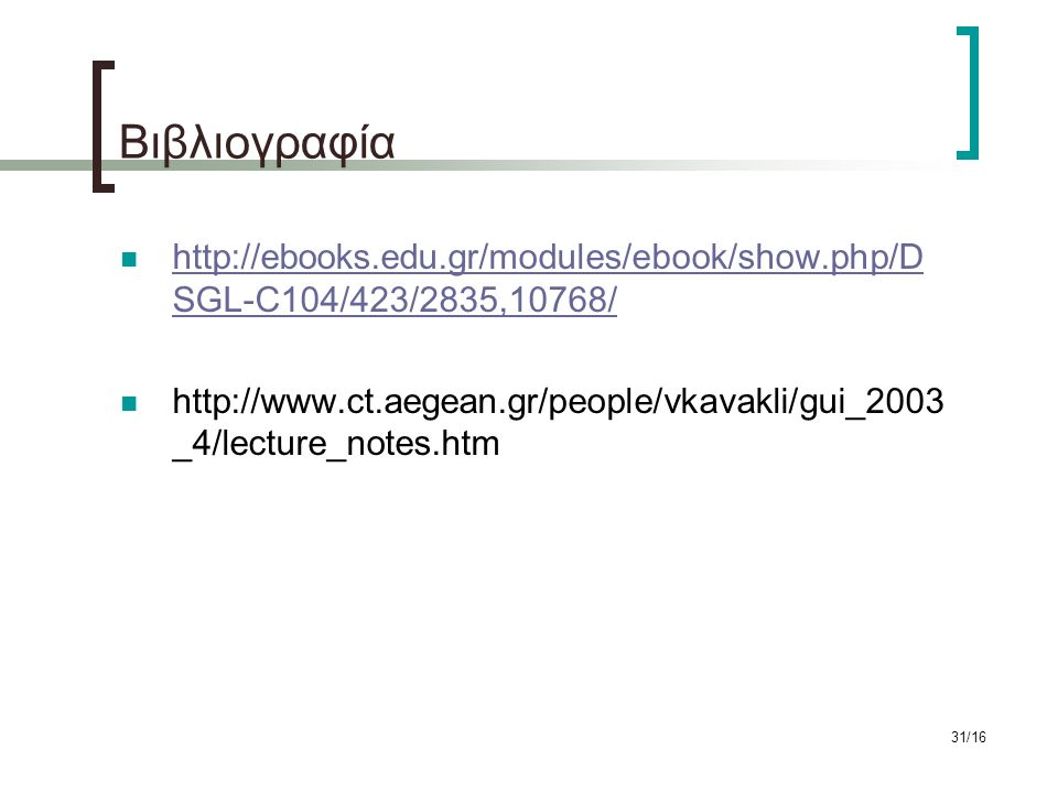 Βιβλιογραφία http://ebooks.edu.gr/modules/ebook/show.php/D SGL-C104/423/2835,10768/ http://ebooks.edu.gr/modules/ebook/show.php/D SGL-C104/423/2835,10