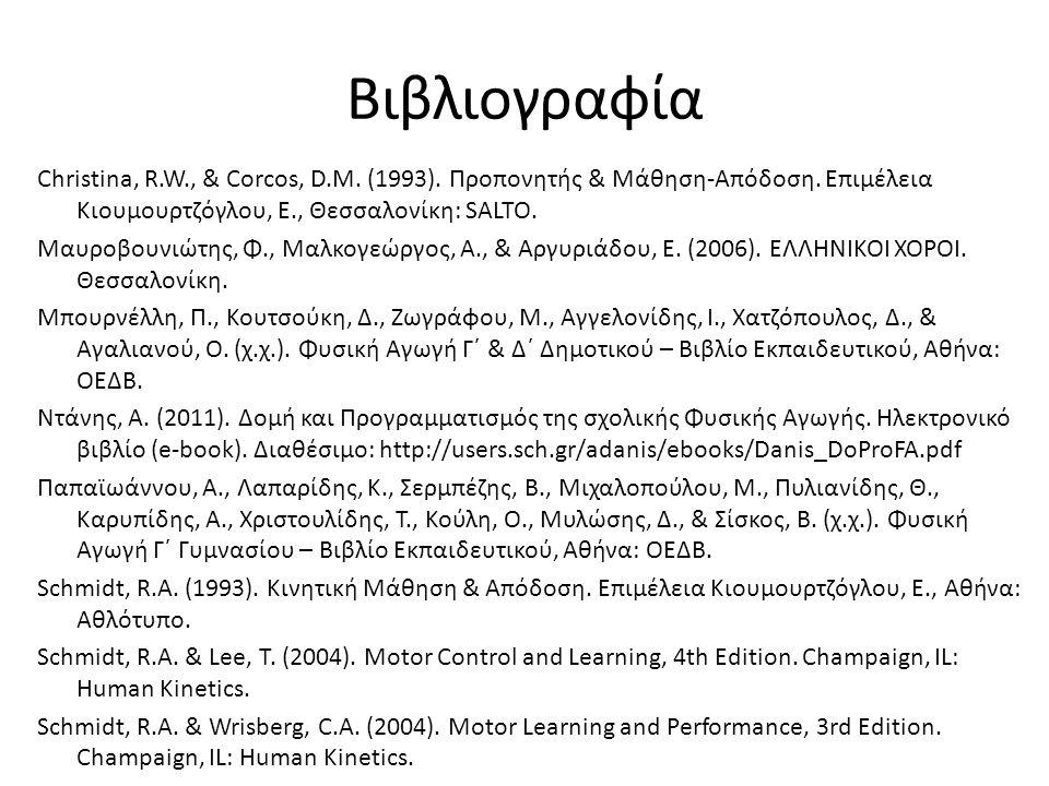 Βιβλιογραφία Christina, R.W., & Corcos, D.M. (1993).