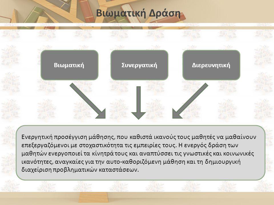 Βασικές αρχές Συνεργασία(των μαθητών και των εκπαιδευτικών μεταξύ τους) Καλό συγκινησιακό κλίμα (για να υπάρξει αυτό το κλίμα, το σύστημα πρέπει να φροντίζει τις σχέσεις και τις συνδέσεις του οριζοντίως μεταξύ ομολόγων και καθέτως σε διαφορετικά επίπεδα οργάνωσης) η επικοινωνία με μοχλό την εμπειρία (όταν μοιραζόμαστε εμπειρίες, με βάση το στόχο της ομάδας, ενεργοποιείται το κίνητρο για ενεργητική συμμετοχή και για την καλλιέργεια της συνοχής μεταξύ των μελών έμφαση στο θετικό (η μάθηση βασίζεται στη σχέση, σε ένα καλό συγκινησιακό κλίμα με έμφαση στο θετικό) ενσωμάτωση της αλλαγής