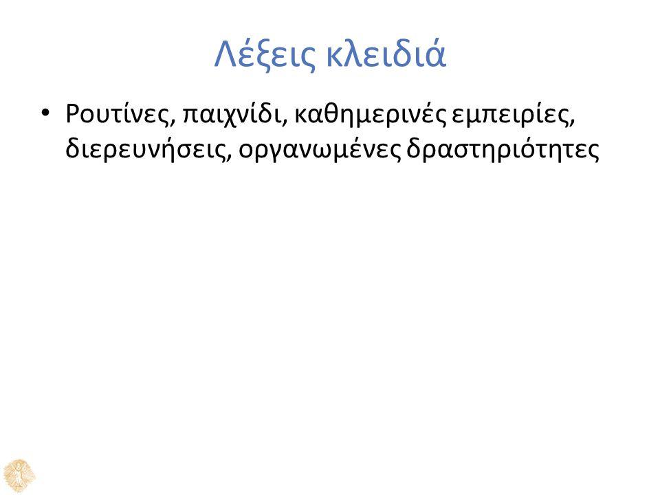 Πηγή:Πρόγραμμ α Σπουδών Νηπιαγωγείου (2011), σ. 33