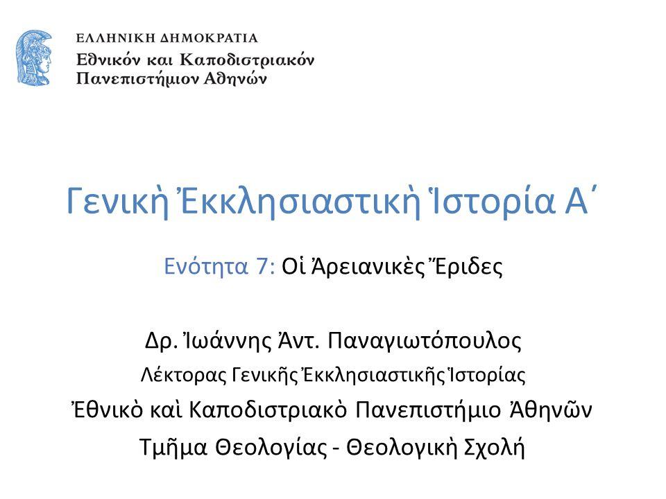 Γενικὴ Ἐκκλησιαστικὴ Ἱστορία Α´ Ενότητα 7: Οἱ Ἀρειανικὲς Ἔριδες Δρ.