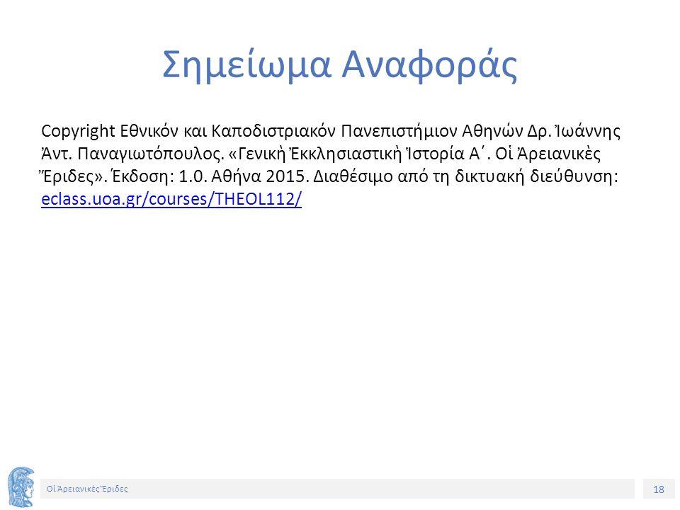 18 Οἱ Ἀρειανικὲς Ἔριδες Σημείωμα Αναφοράς Copyright Εθνικόν και Καποδιστριακόν Πανεπιστήμιον Αθηνών Δρ.