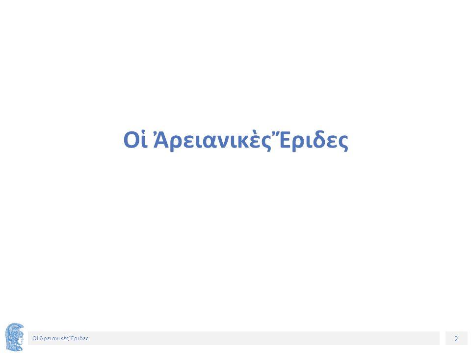 13 Οἱ Ἀρειανικὲς Ἔριδες Εικόνα 3: Ὁ Ρωμαϊκ ὸ ς κόσμος