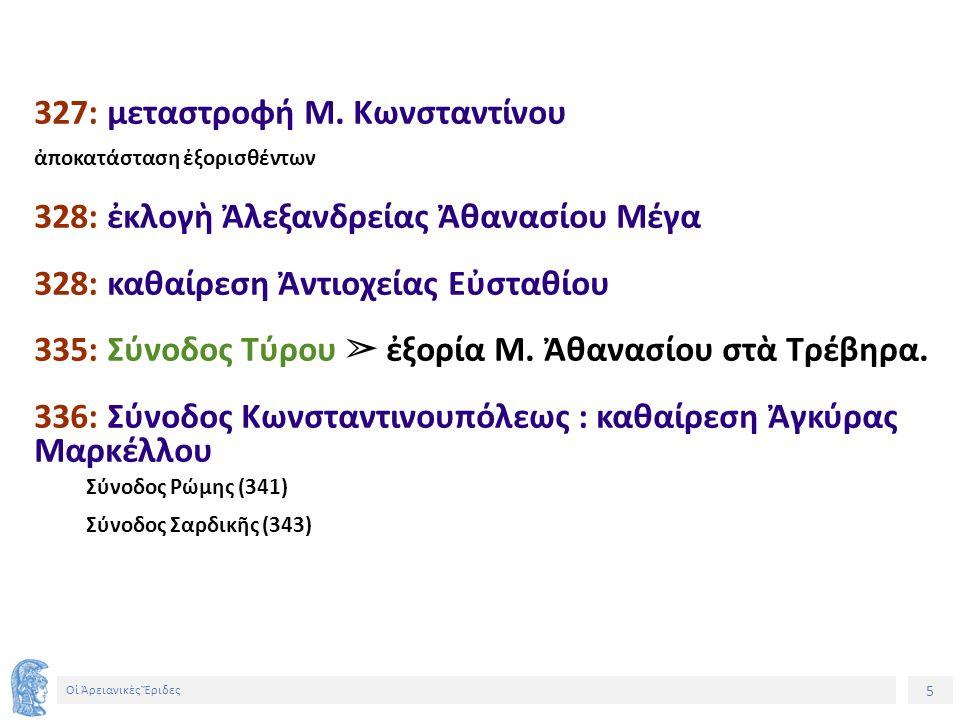 5 Οἱ Ἀρειανικὲς Ἔριδες 327: μεταστροφή Μ.