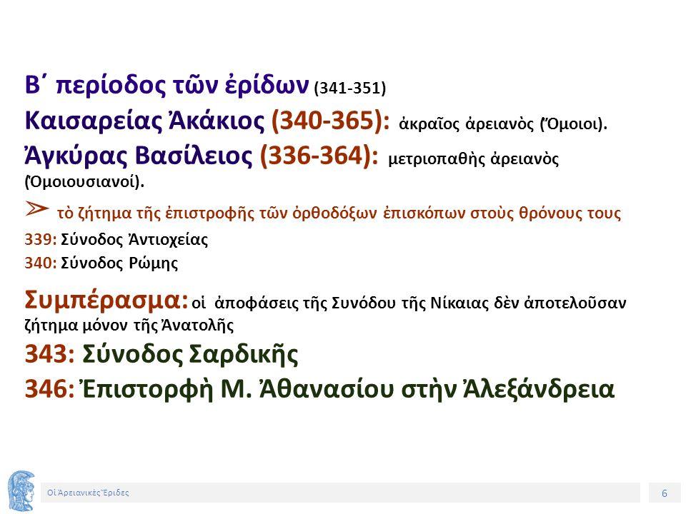7 Οἱ Ἀρειανικὲς Ἔριδες Γ´ περίοδος τῶν ἐρίδων (351-361) ➢ διάσπαση τῶν ἀρειανοφρόνων (Ἀνόμοιοι, Ὅμοιοι, Ὅμοιουσιανοί) 357: Σύνοδος Σιρμίου: ἐπικράτηση Ὁμοίων 359: Σύνοδος Ἀριμινίου : ἐπικύρωση Συμβόλου Νικαίας 359: Σύνοδος Σελευκείας Ἰσαυρίας 360: Σύνοδος Κωνσταντινουπόλεως 360: Σύνοδος Παρισίων Συμπέρασμα: προσέγγιση «Ὁμοουσιανῶν» καὶ «Ὁμοιουσιανῶν»