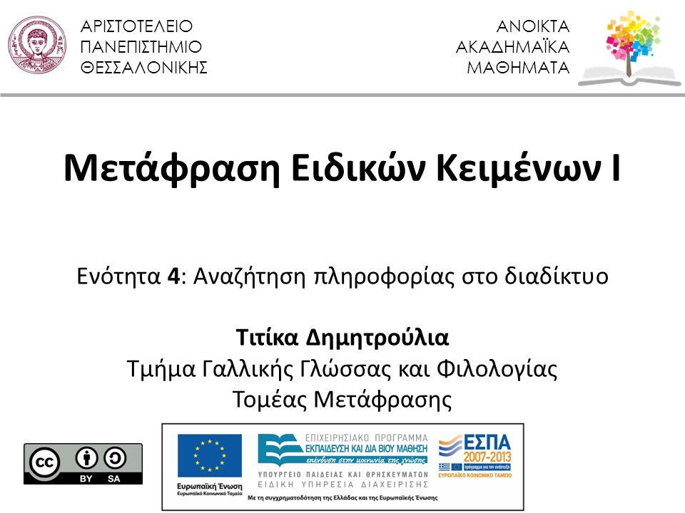 Αριστοτέλειο Πανεπιστήμιο Θεσσαλονίκης Μετάφραση Ειδικών Κειμένων Ι Τμήμα Γαλλικής Γλώσσας και Φιλολογίας Search the Facebook