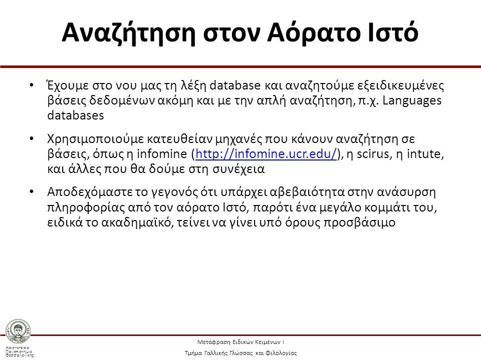 Αριστοτέλειο Πανεπιστήμιο Θεσσαλονίκης Μετάφραση Ειδικών Κειμένων Ι Τμήμα Γαλλικής Γλώσσας και Φιλολογίας Αναζήτηση στον Αόρατο Ιστό Έχουμε στο νου μας τη λέξη database και αναζητούμε εξειδικευμένες βάσεις δεδομένων ακόμη και με την απλή αναζήτηση, π.χ.