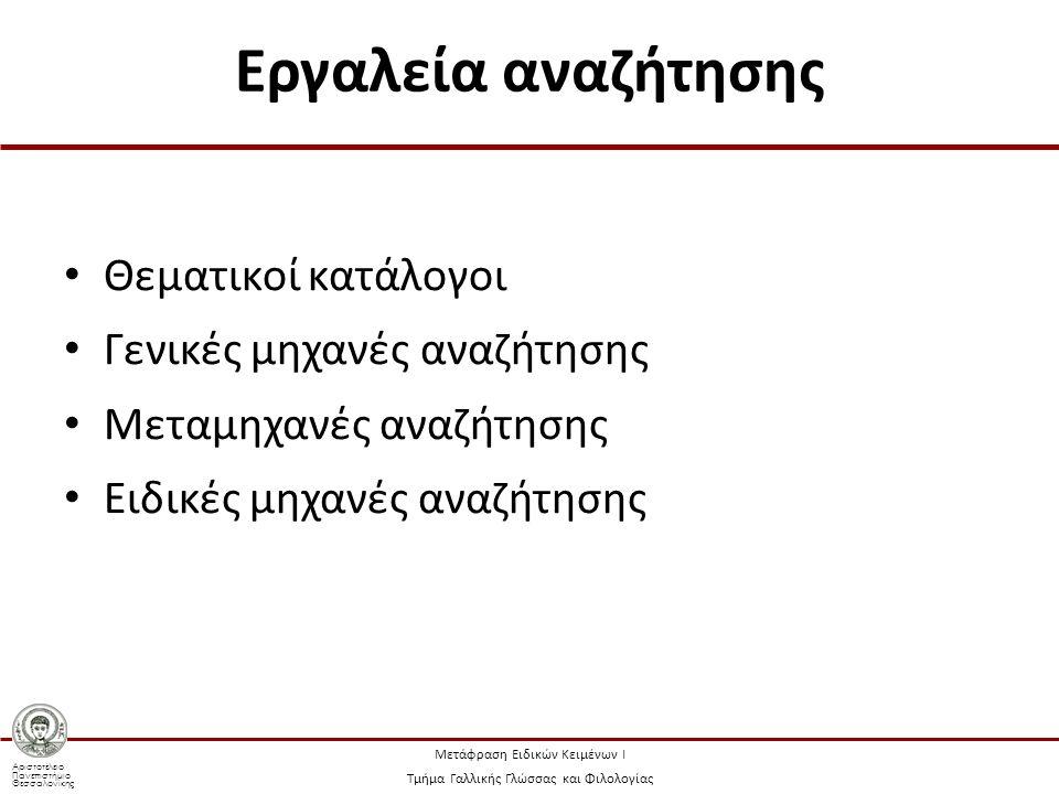 Αριστοτέλειο Πανεπιστήμιο Θεσσαλονίκης Μετάφραση Ειδικών Κειμένων Ι Τμήμα Γαλλικής Γλώσσας και Φιλολογίας Εργαλεία αναζήτησης Θεματικοί κατάλογοι Γενικές μηχανές αναζήτησης Μεταμηχανές αναζήτησης Ειδικές μηχανές αναζήτησης