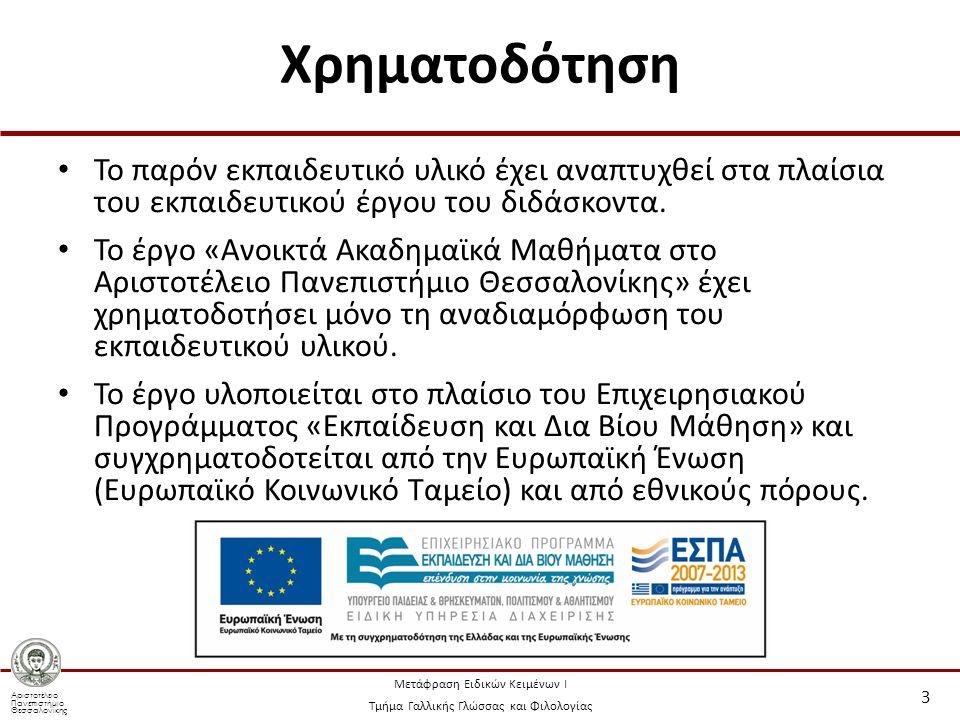 Αριστοτέλειο Πανεπιστήμιο Θεσσαλονίκης Μετάφραση Ειδικών Κειμένων Ι Τμήμα Γαλλικής Γλώσσας και Φιλολογίας Χρηματοδότηση Το παρόν εκπαιδευτικό υλικό έχει αναπτυχθεί στα πλαίσια του εκπαιδευτικού έργου του διδάσκοντα.