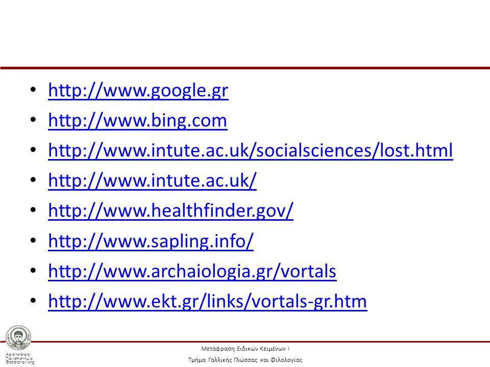 Αριστοτέλειο Πανεπιστήμιο Θεσσαλονίκης Μετάφραση Ειδικών Κειμένων Ι Τμήμα Γαλλικής Γλώσσας και Φιλολογίας http://www.google.gr http://www.bing.com http://www.intute.ac.uk/socialsciences/lost.html http://www.intute.ac.uk/ http://www.healthfinder.gov/ http://www.sapling.info/ http://www.archaiologia.gr/vortals http://www.ekt.gr/links/vortals-gr.htm