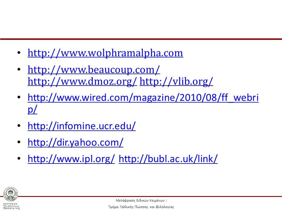 Αριστοτέλειο Πανεπιστήμιο Θεσσαλονίκης Μετάφραση Ειδικών Κειμένων Ι Τμήμα Γαλλικής Γλώσσας και Φιλολογίας http://www.wolphramalpha.com http://www.beaucoup.com/ http://www.dmoz.org/ http://vlib.org/ http://www.beaucoup.com/ http://www.dmoz.org/http://vlib.org/ http://www.wired.com/magazine/2010/08/ff_webri p/ http://www.wired.com/magazine/2010/08/ff_webri p/ http://infomine.ucr.edu/ http://dir.yahoo.com/ http://www.ipl.org/ http://bubl.ac.uk/link/ http://www.ipl.org/http://bubl.ac.uk/link/