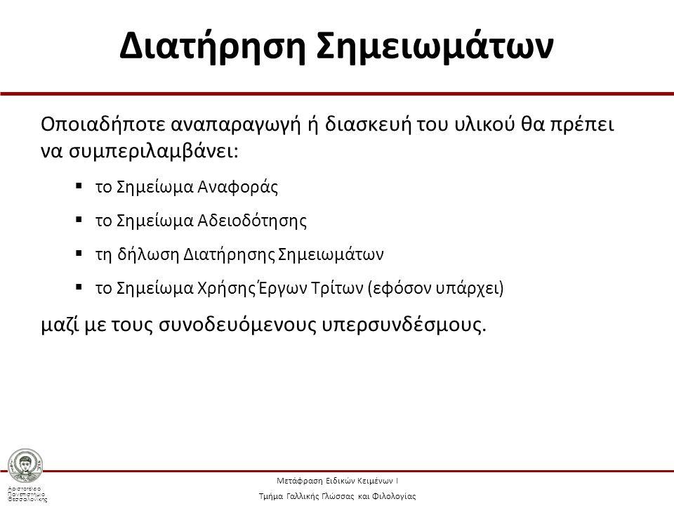 Αριστοτέλειο Πανεπιστήμιο Θεσσαλονίκης Μετάφραση Ειδικών Κειμένων Ι Τμήμα Γαλλικής Γλώσσας και Φιλολογίας Διατήρηση Σημειωμάτων Οποιαδήποτε αναπαραγωγή ή διασκευή του υλικού θα πρέπει να συμπεριλαμβάνει:  το Σημείωμα Αναφοράς  το Σημείωμα Αδειοδότησης  τη δήλωση Διατήρησης Σημειωμάτων  το Σημείωμα Χρήσης Έργων Τρίτων (εφόσον υπάρχει) μαζί με τους συνοδευόμενους υπερσυνδέσμους.
