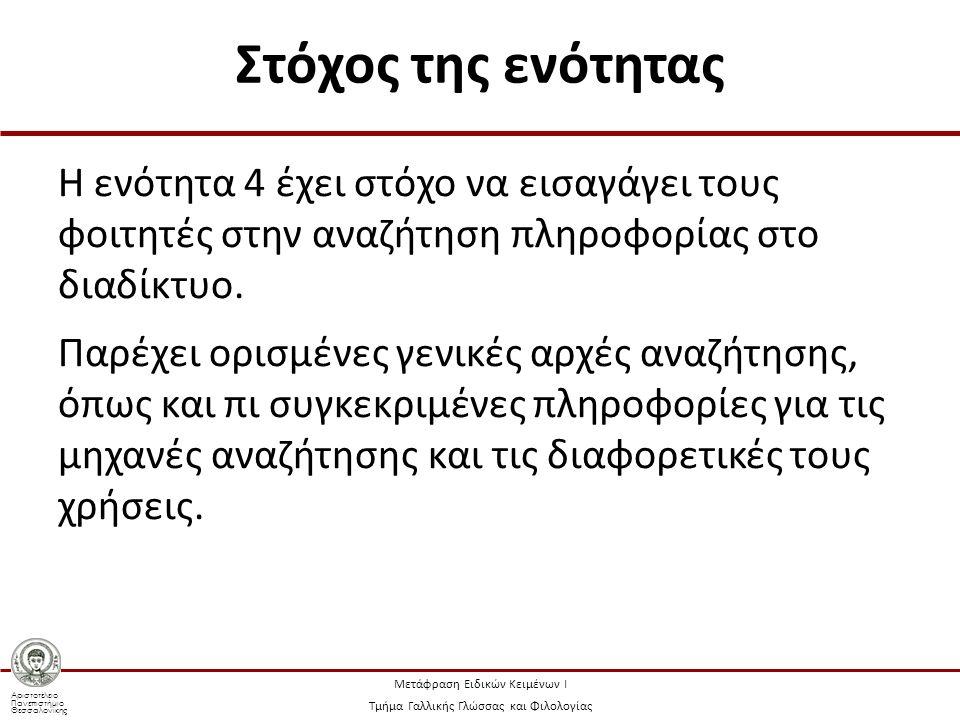 Αριστοτέλειο Πανεπιστήμιο Θεσσαλονίκης Μετάφραση Ειδικών Κειμένων Ι Τμήμα Γαλλικής Γλώσσας και Φιλολογίας Ελληνικοί θεματικοί κατάλογοι http://www.in.gr/ Μηχανή αναζήτησης για το ελληνικό διαδίκτυο, θεματικοί κατάλογοι με αναζήτηση ή με λέξεις κλειδιά http://www.in.gr/ http://www.robby.gr/ 2.500 κατηγορίες με δυνατότητα αναζήτησης.