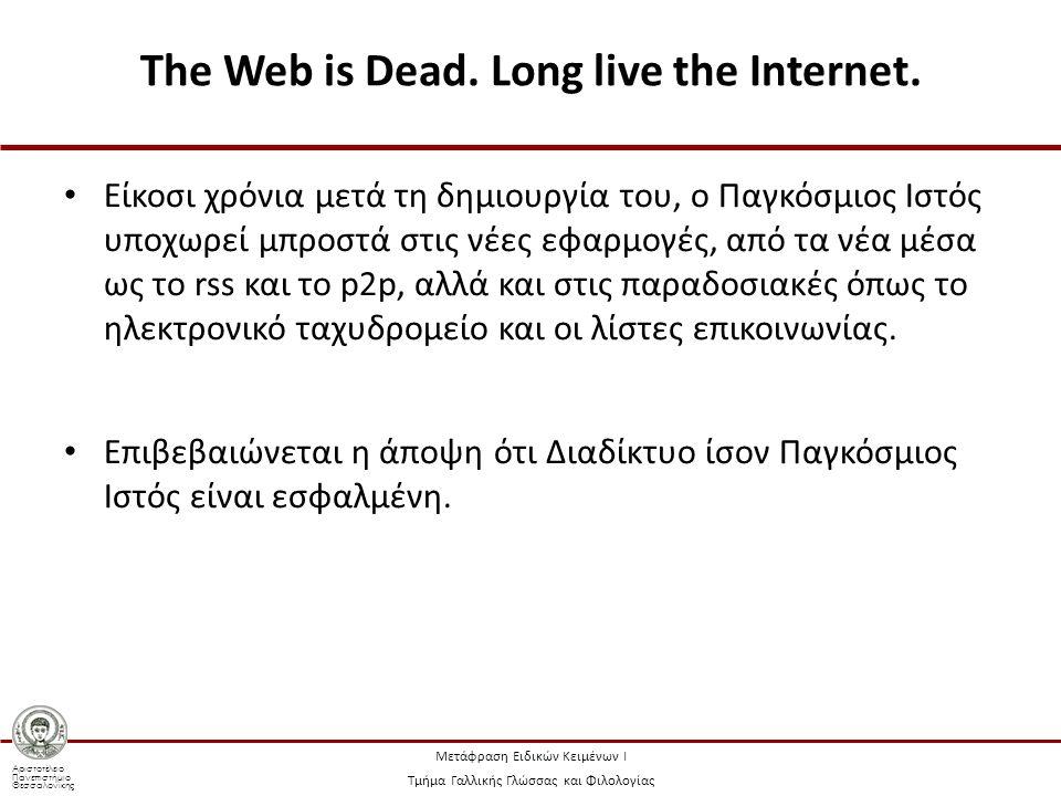 Αριστοτέλειο Πανεπιστήμιο Θεσσαλονίκης Μετάφραση Ειδικών Κειμένων Ι Τμήμα Γαλλικής Γλώσσας και Φιλολογίας Μηχανές μετα-αναζήτησης Ψάχνουν ταυτοχρόνως σε πολλές μηχανές αναζήτησης Μηχανές online: λειτουργούν όπως οι απλές μηχανές Μηχανές offline: τίθενται σε λειτουργία με την αναζήτηση www.copernic.com DigOut4U http://el.downv.com/download-DigOut4U-10481006.htmhttp://el.downv.com/download-DigOut4U-10481006.htm Πολύ αποτελεσματικές, αλλά λόγω διαφορετικής παραμετροποίησης των διαφόρων μηχανών δημιουργούνται και ασάφειες