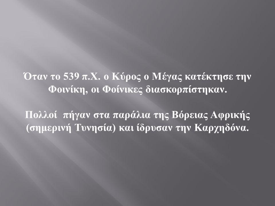 Όταν το 539 π. Χ. ο Κύρος ο Μέγας κατέκτησε την Φοινίκη, οι Φοίνικες διασκορπίστηκαν.