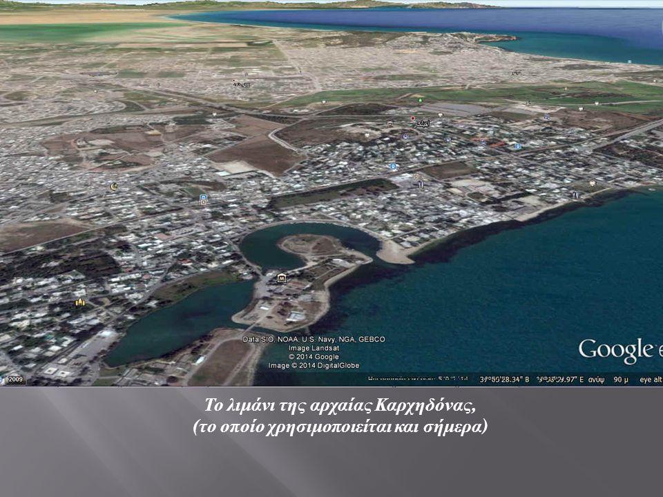 Το λιμάνι της αρχαίας Καρχηδόνας, ( το οποίο χρησιμοποιείται και σήμερα )