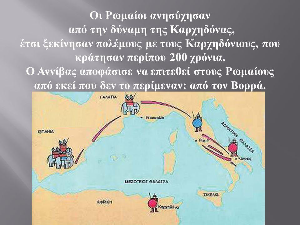 Οι Ρωμαίοι ανησύχησαν από την δύναμη της Καρχηδόνας, έτσι ξεκίνησαν πολέμους με τους Καρχηδόνιους, που κράτησαν περίπου 200 χρόνια.