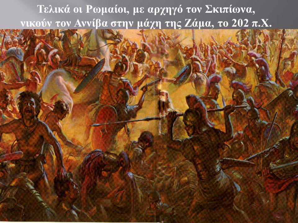 Τελικά οι Ρωμαίοι, με αρχηγό τον Σκιπίωνα, νικούν τον Αννίβα στην μάχη της Ζάμα, το 202 π. Χ.