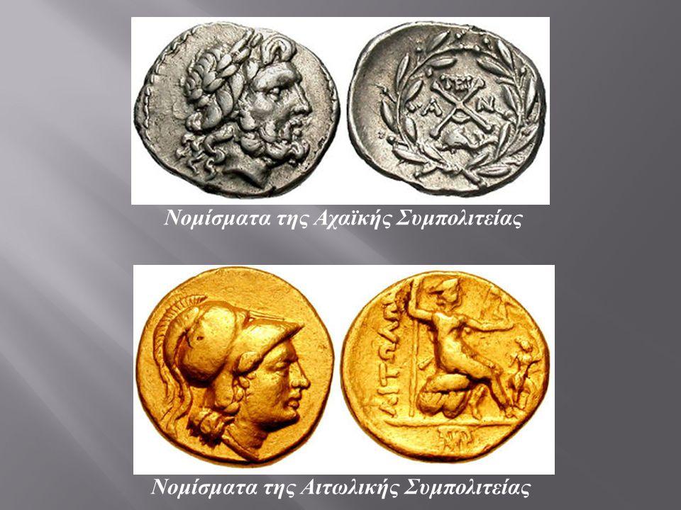 Νομίσματα της Αιτωλικής Συμπολιτείας Νομίσματα της Αχαϊκής Συμπολιτείας
