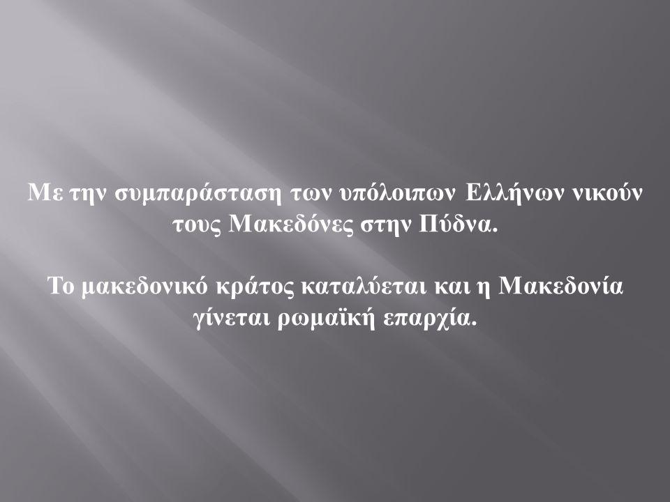 Με την συμπαράσταση των υπόλοιπων Ελλήνων νικούν τους Μακεδόνες στην Πύδνα.