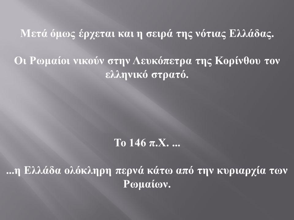 Μετά όμως έρχεται και η σειρά της νότιας Ελλάδας.