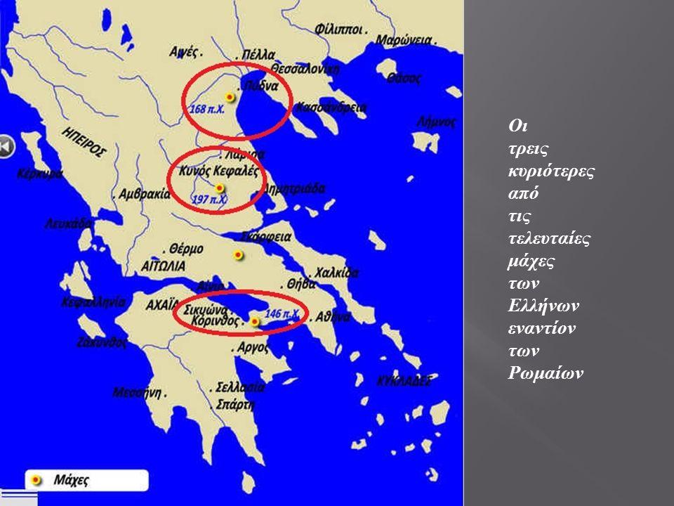 Οι τρεις κυριότερες από τις τελευταίες μάχες των Ελλήνων εναντίον των Ρωμαίων