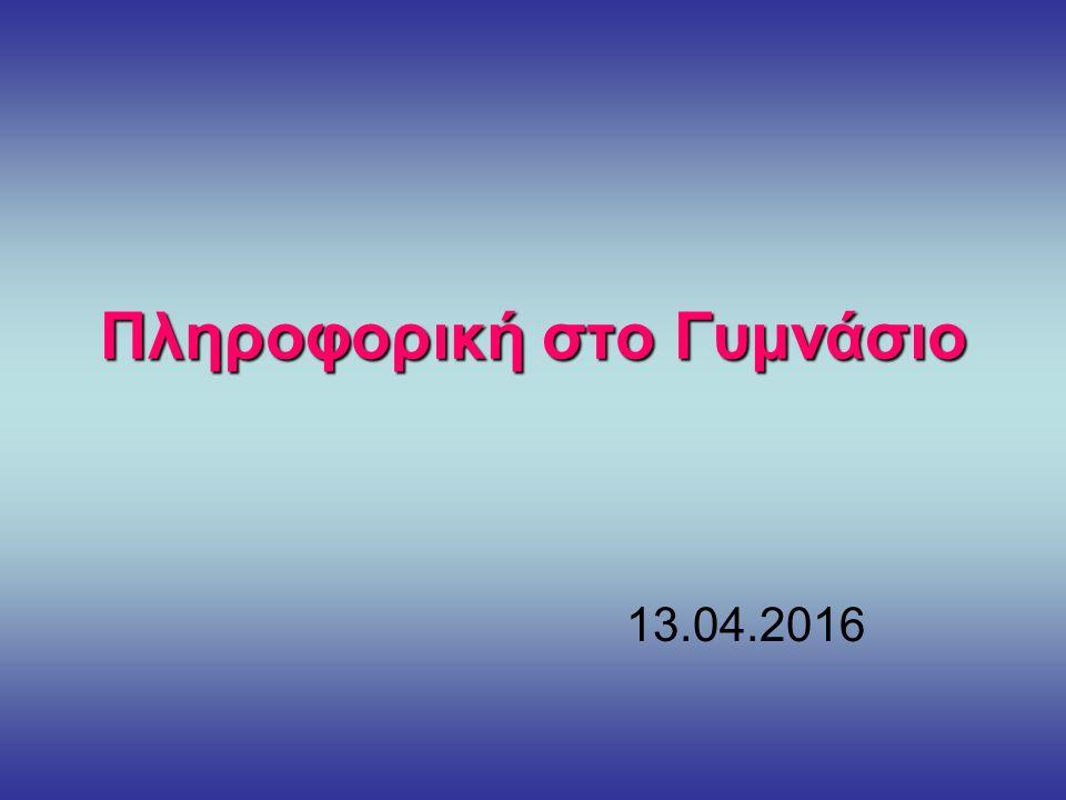 Πληροφορική στο Γυμνάσιο 13.04.2016