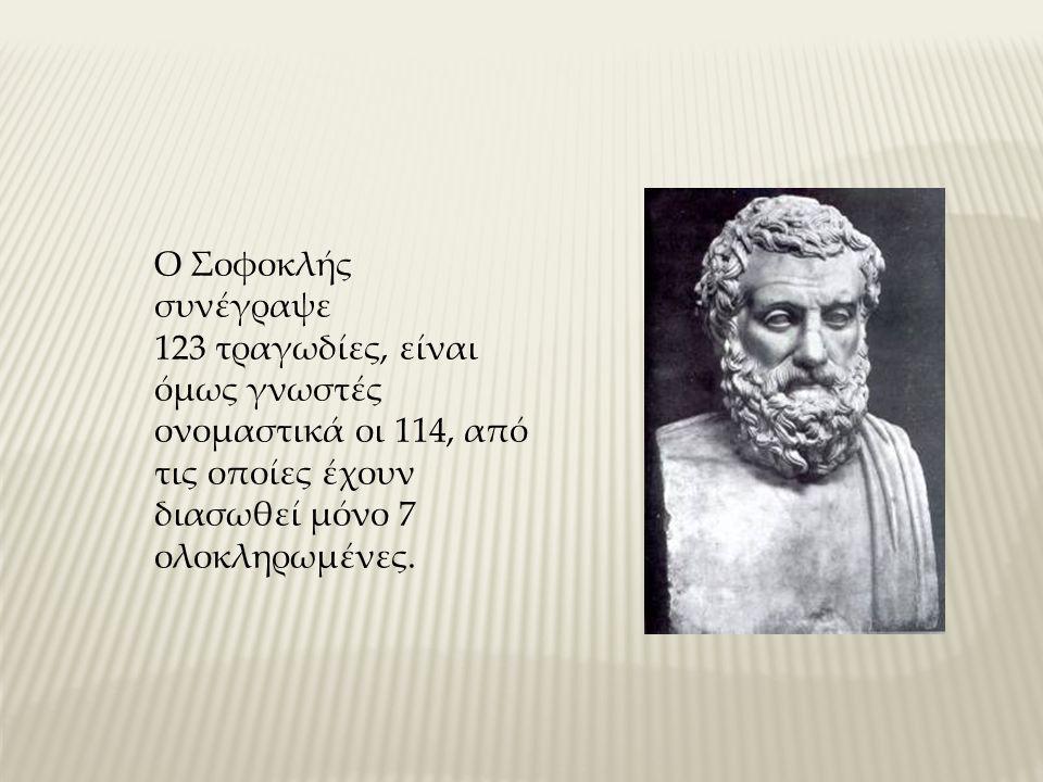 Ο Σοφοκλής συνέγραψε 123 τραγωδίες, είναι όμως γνωστές ονομαστικά οι 114, από τις οποίες έχουν διασωθεί μόνο 7 ολοκληρωμένες.