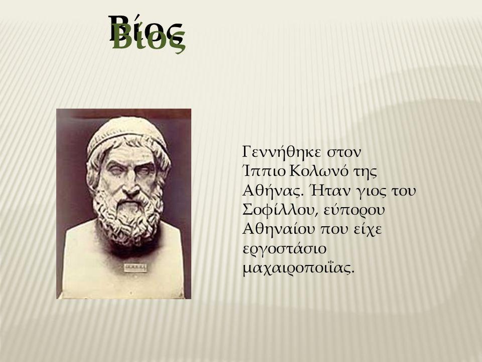 Βίος Γεννήθηκε στον Ίππιο Κολωνό της Αθήνας.