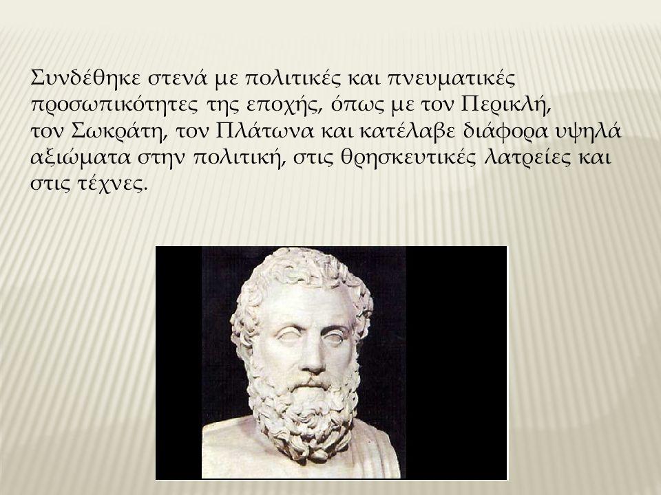Συνδέθηκε στενά με πολιτικές και πνευματικές προσωπικότητες της εποχής, όπως με τον Περικλή, τον Σωκράτη, τον Πλάτωνα και κατέλαβε διάφορα υψηλά αξιώματα στην πολιτική, στις θρησκευτικές λατρείες και στις τέχνες.