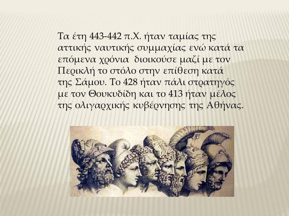 Τα έτη 443-442 π.Χ.