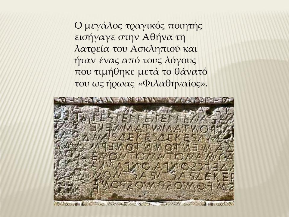 Ο μεγάλος τραγικός ποιητής εισήγαγε στην Αθήνα τη λατρεία του Ασκληπιού και ήταν ένας από τους λόγους που τιμήθηκε μετά το θάνατό του ως ήρωας «Φιλαθηναίος».