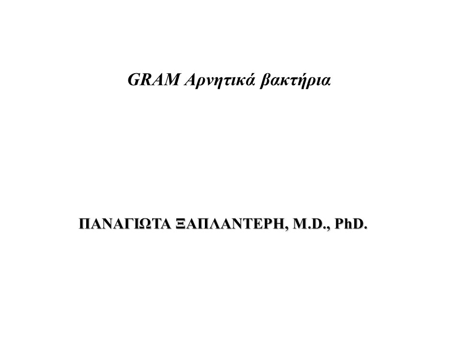 ΠΑΝΑΓΙΩΤΑ ΞΑΠΛΑΝΤΕΡΗ, M.D., PhD. GRAM Αρνητικά βακτήρια