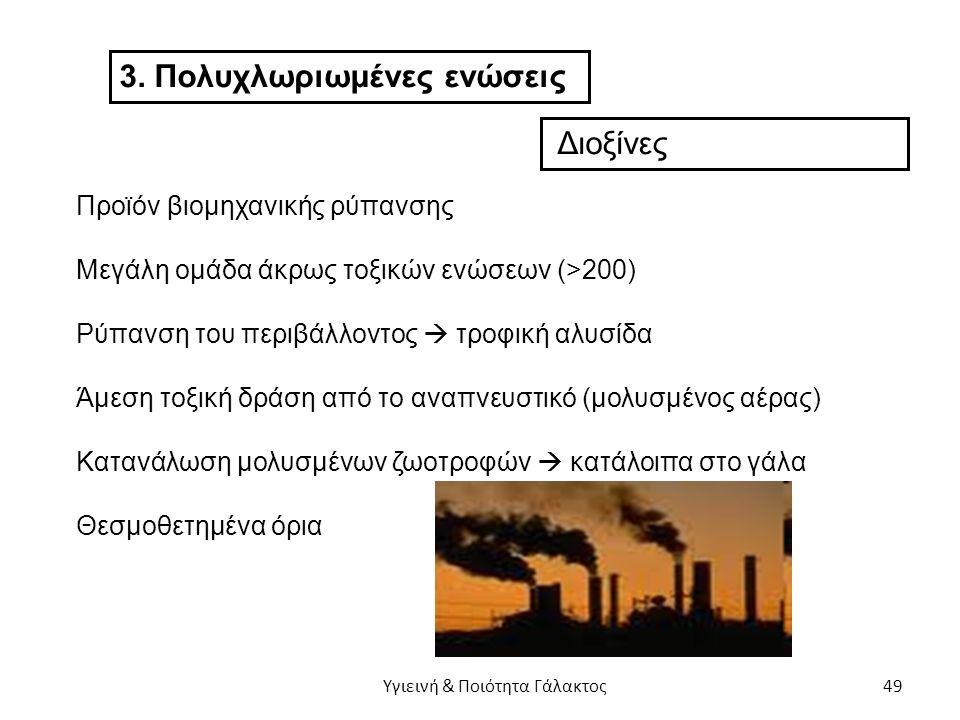 3. Πολυχλωριωμένες ενώσεις Διοξίνες Προϊόν βιομηχανικής ρύπανσης Μεγάλη ομάδα άκρως τοξικών ενώσεων (>200) Ρύπανση του περιβάλλοντος  τροφική αλυσίδα