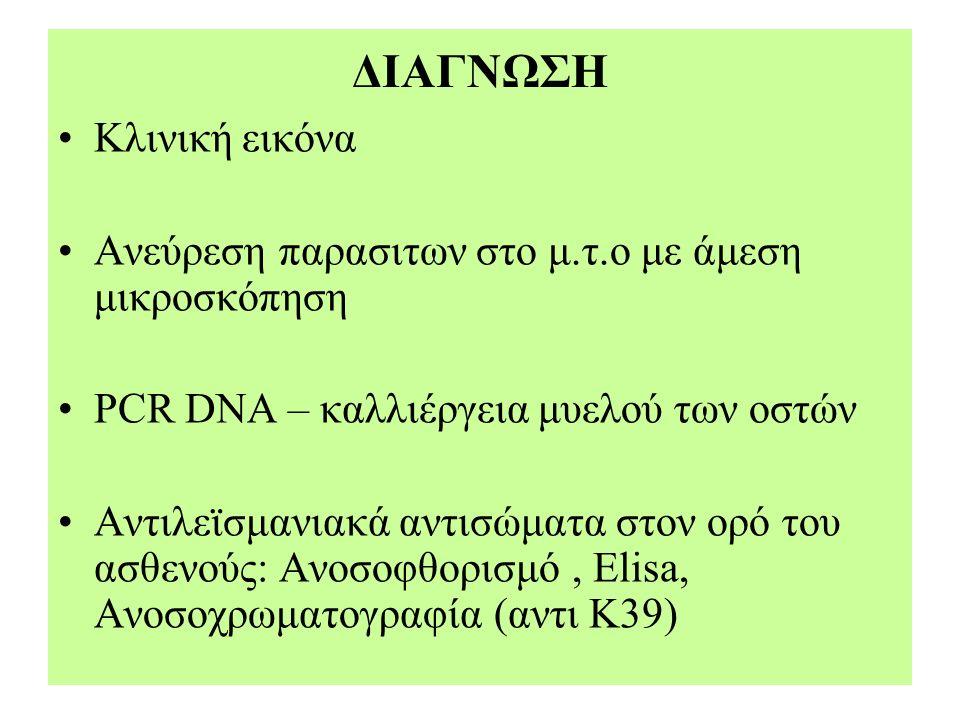 ΔΙΑΓΝΩΣΗ Κλινική εικόνα Ανεύρεση παρασιτων στο μ.τ.o με άμεση μικροσκόπηση PCR DNA – καλλιέργεια μυελού των οστών Αντιλεϊσμανιακά αντισώματα στον ορό