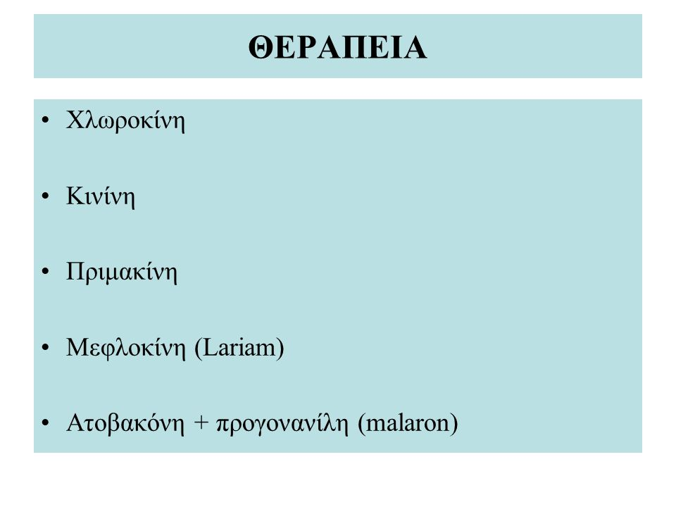 ΘΕΡΑΠΕΙΑ Χλωροκίνη Κινίνη Πριμακίνη Μεφλοκίνη (Lariam) Ατοβακόνη + προγονανίλη (malaron)