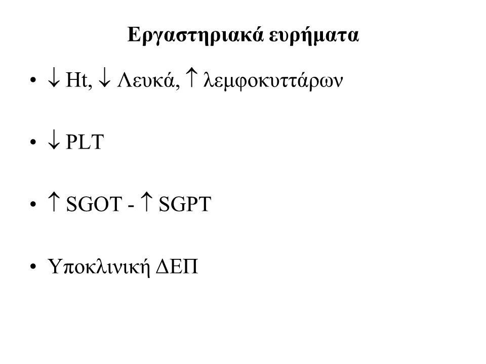Εργαστηριακά ευρήματα  Ht,  Λευκά,  λεμφοκυττάρων  PLT  SGOT -  SGPT Υποκλινική ΔΕΠ