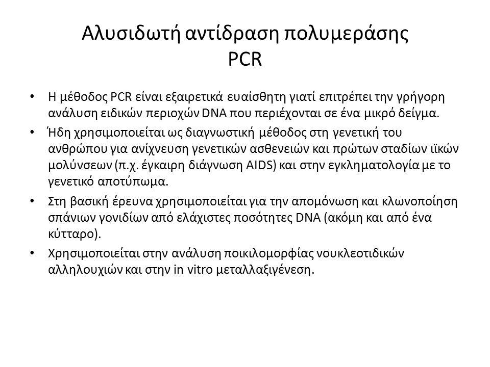 Αλυσιδωτή αντίδραση πολυμεράσης PCR Η μέθοδος PCR είναι εξαιρετικά ευαίσθητη γιατί επιτρέπει την γρήγορη ανάλυση ειδικών περιοχών DNA που περιέχονται σε ένα μικρό δείγμα.