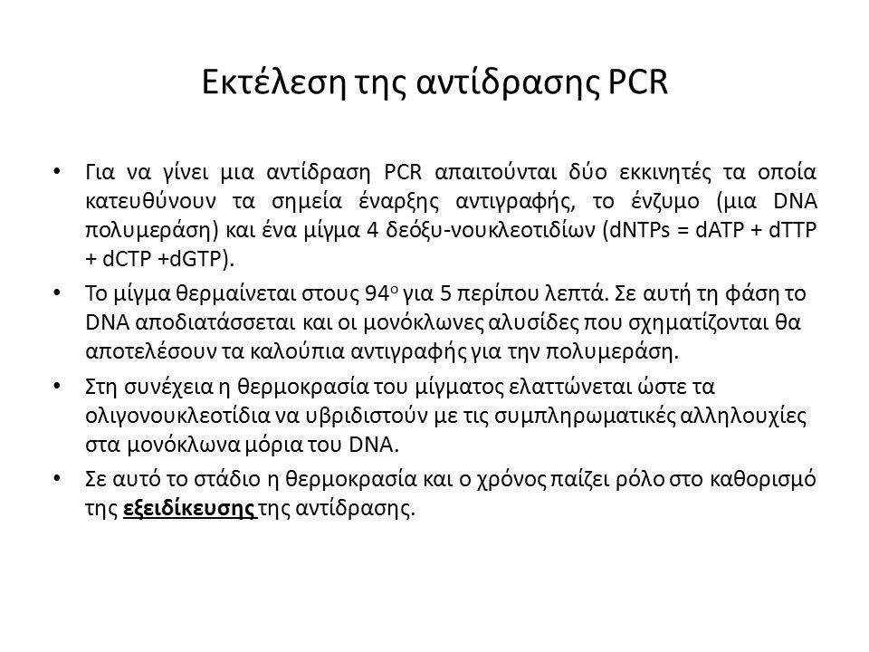 Εκτέλεση της αντίδρασης PCR Το άριστο σημείο δράσης του ενζύμου που έχει απομονωθεί η DNA πολυμεράση και ονομάζεται Taq πολυμεράση είναι 72 ο.