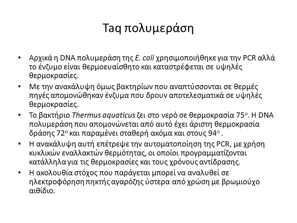 Taq πολυμεράση Αρχικά η DNA πολυμεράση της E.