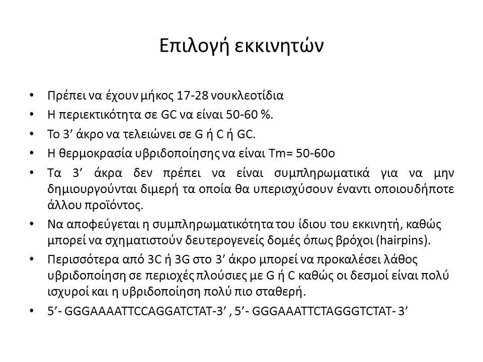 Επιλογή εκκινητών Πρέπει να έχουν μήκος 17-28 νουκλεοτίδια Η περιεκτικότητα σε GC να είναι 50-60 %.