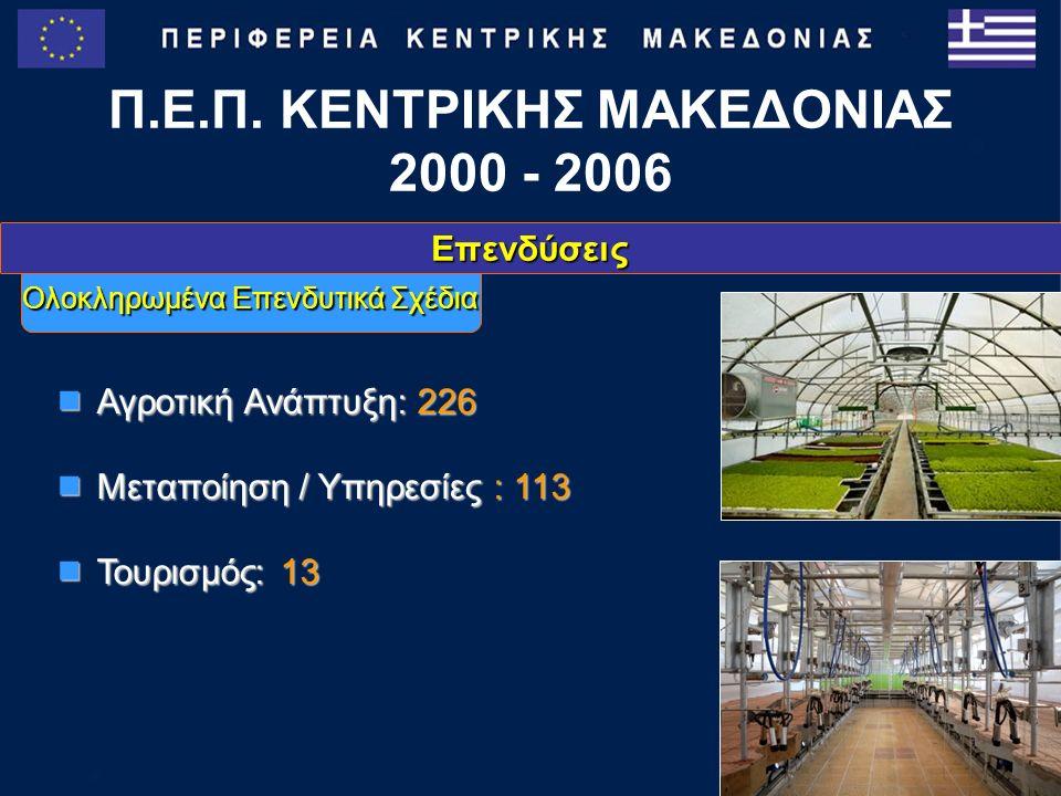 Ολοκληρωμένα Επενδυτικά Σχέδια Επενδύσεις  Αγροτική Ανάπτυξη: 226  Μεταποίηση / Υπηρεσίες : 113  Τουρισμός: 13 Π.Ε.Π.