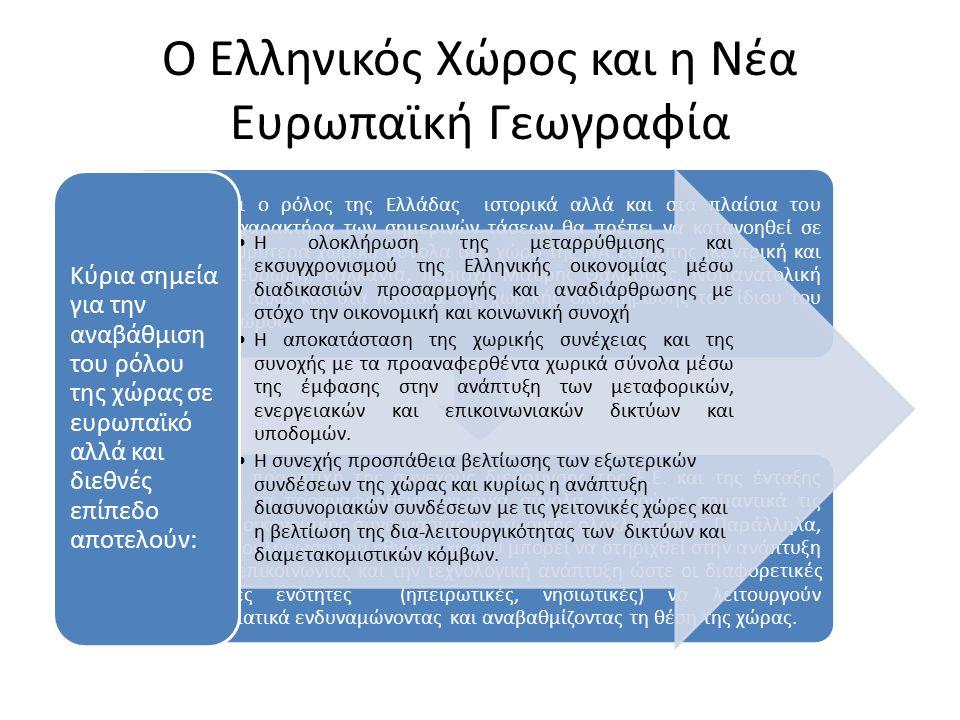 Ο Ελληνικός Χώρος και η Νέα Ευρωπαϊκή Γεωγραφία Η θέση και ο ρόλος της Ελλάδας ιστορικά αλλά και στα πλαίσια του δυναμικού χαρακτήρα των σημερινών τάσεων θα πρέπει να κατανοηθεί σε σχέση με ευρύτερα χωρικά σύνολα στο χώρο της ΝΑ Ευρώπης (Κεντρική και Ανατολική Ευρώπη, Βαλκάνια, περιοχή Μαύρης Θάλασσας, Νοτιανατολική Μεσόγειος) αλλά και στα πλαίσια της χωρικής ολοκλήρωσης του ίδιου του ελληνικού χώρου.