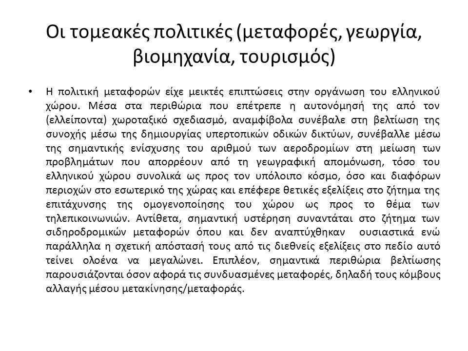 Οι τομεακές πολιτικές (μεταφορές, γεωργία, βιομηχανία, τουρισμός) Η πολιτική μεταφορών είχε μεικτές επιπτώσεις στην οργάνωση του ελληνικού χώρου.